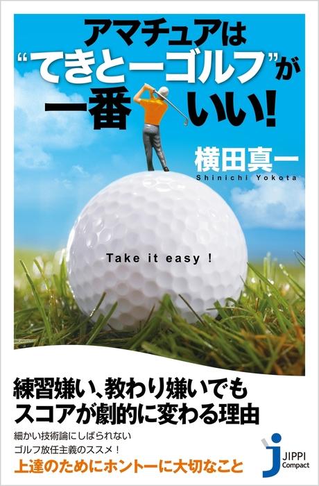 """アマチュアは""""てきとーゴルフ""""が一番いい!-電子書籍-拡大画像"""