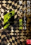 野沢尚のミステリードラマは眠らない-電子書籍