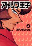 アドリブ王子 4巻-電子書籍