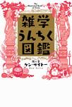 雑学うんちく図鑑-電子書籍