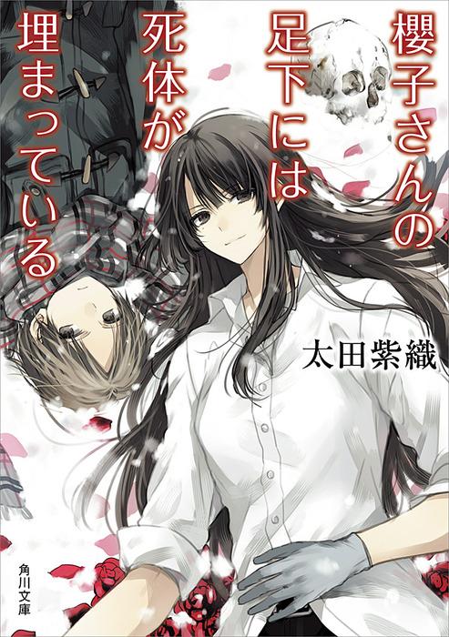 櫻子さんの足下には死体が埋まっている拡大写真