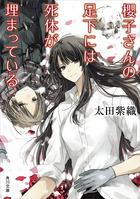 「櫻子さんの足下には死体が埋まっている」シリーズ