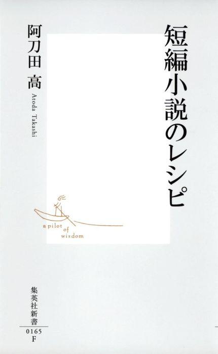 短編小説のレシピ拡大写真