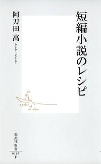 短編小説のレシピ-電子書籍