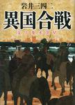 異国合戦 蒙古襲来異聞-電子書籍