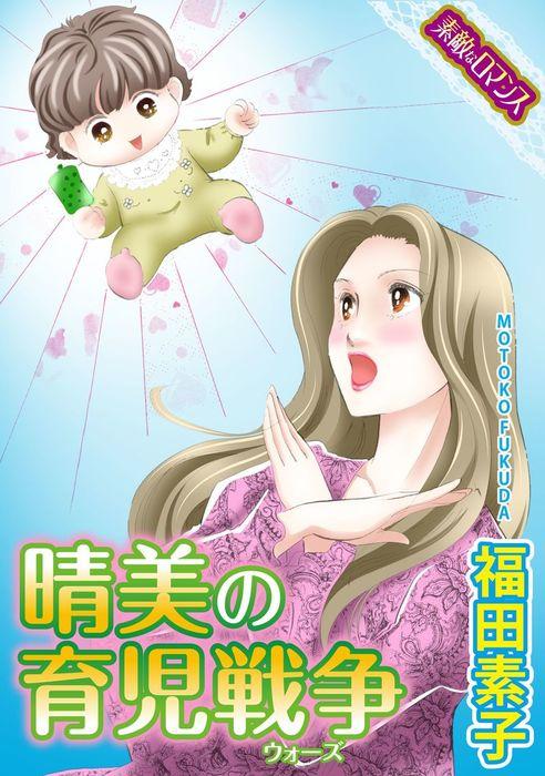 【素敵なロマンスコミック】晴美の育児戦争(ウォーズ)拡大写真