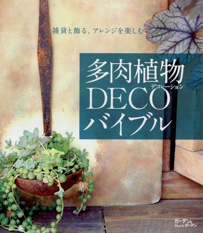 多肉植物DECOバイブル : 雑貨と飾る。アレンジを楽しむ-電子書籍