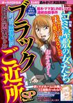 増刊 ブラックご近所SP(スペシャル)-電子書籍