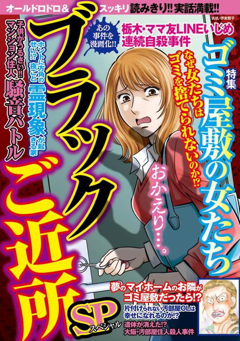 増刊 ブラックご近所SP(スペシャル)拡大写真