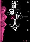 雛菊家の人々-電子書籍