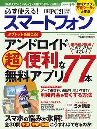 必ず使える!スマートフォン 2014年冬号-電子書籍