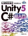 見てわかるUnity5 C#超入門-電子書籍
