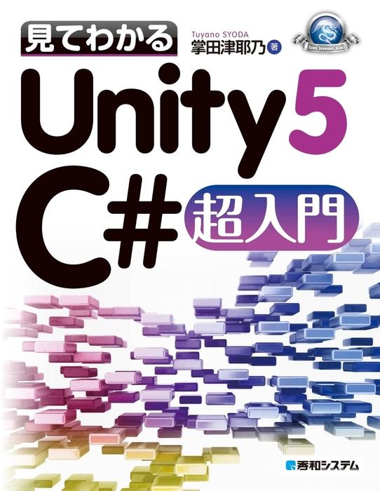 見てわかるUnity5 C#超入門-電子書籍-拡大画像