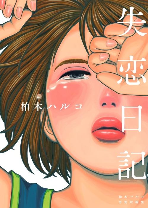 失恋日記-電子書籍-拡大画像