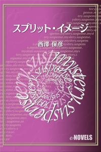 スプリット・イメージ-電子書籍