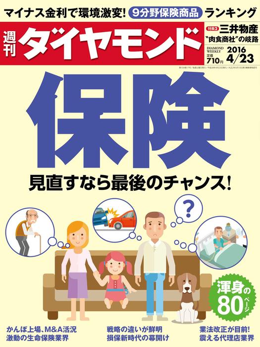 週刊ダイヤモンド 16年4月23日号拡大写真