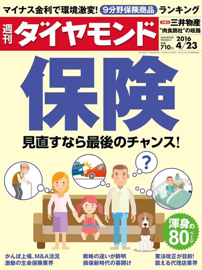 週刊ダイヤモンド 16年4月23日号-電子書籍