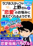 """er-ラブホスタッフ@上野さんが""""恋愛""""のお悩みに答えてくれるようです。 離れていく人、追いかける人-電子書籍"""