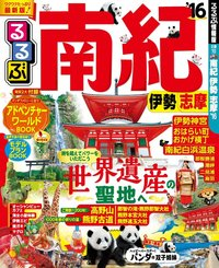 るるぶ南紀 伊勢 志摩'16-電子書籍