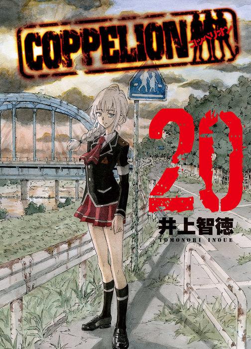 COPPELION 20拡大写真