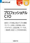 プロフェッショナルCIO(日経BP Next ICT選書)-電子書籍