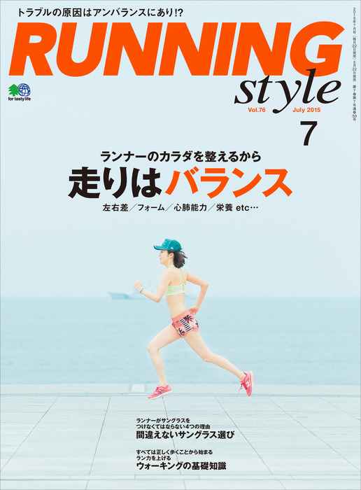 Running Style(ランニング・スタイル) 2015年7月号 Vol.76拡大写真