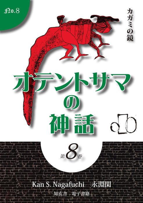 オテントサマの神話 第8巻「カガミの鏡」拡大写真