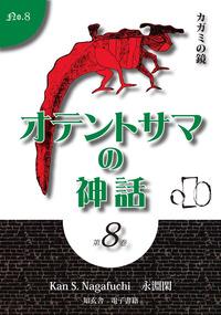オテントサマの神話 第8巻「カガミの鏡」-電子書籍