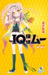IQ探偵ムー 13 春の暗号-電子書籍