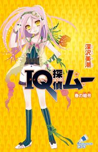 IQ探偵ムー 13 春の暗号
