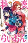 羽恋らいおん 3-電子書籍