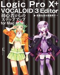 Logic Pro X + VOCALOID 3 Editor 初心者からのステップアップ for Mac-電子書籍