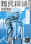 難民探偵-電子書籍