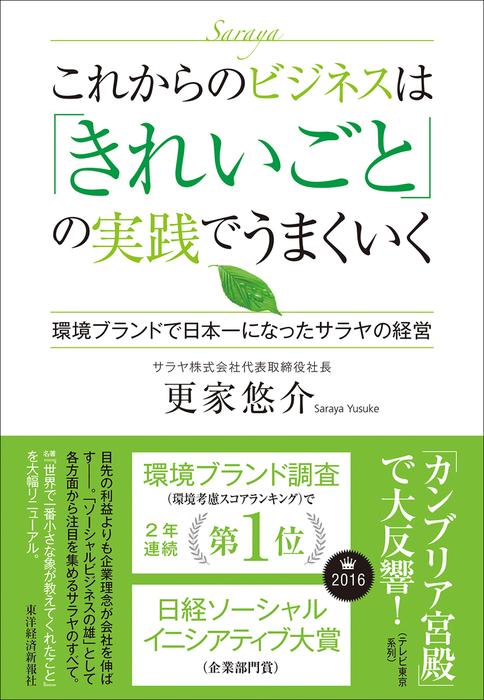 これからのビジネスは「きれいごと」の実践でうまくいく ―環境ブランドで日本一になったサラヤの経営拡大写真