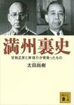 満州裏史 甘粕正彦と岸信介が背負ったもの-電子書籍