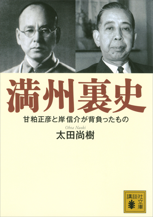満州裏史 甘粕正彦と岸信介が背負ったもの-電子書籍-拡大画像