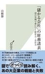 「儲かる会社」の財務諸表~48の実例で身につく経営力・会計力~-電子書籍