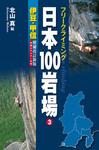 フリークライミング日本100岩場3 伊豆・甲信 増補改訂新版-電子書籍