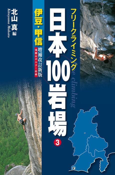 フリークライミング日本100岩場3 伊豆・甲信 増補改訂新版-電子書籍-拡大画像