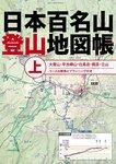 日本百名山登山地図帳 上-電子書籍