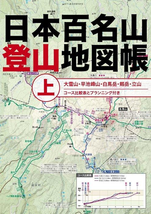 日本百名山登山地図帳 上拡大写真