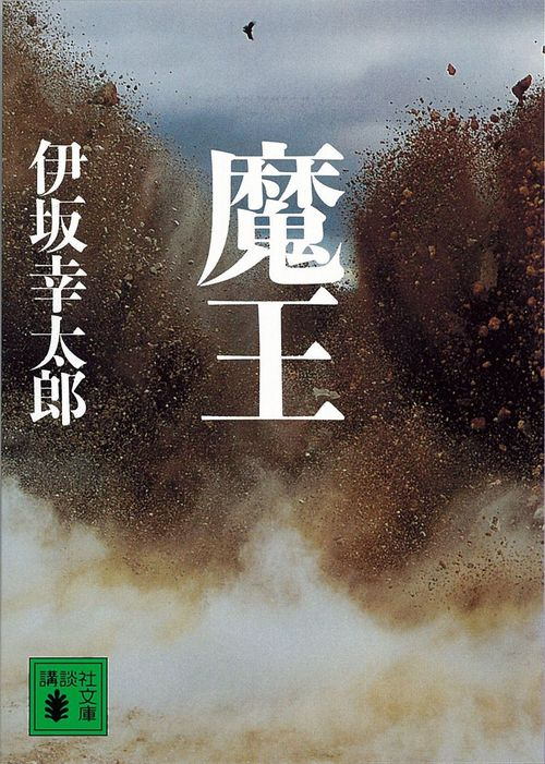 魔王-電子書籍-拡大画像