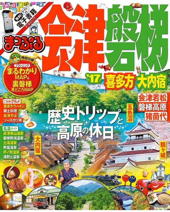 まっぷる 会津・磐梯 喜多方・大内宿'17拡大写真