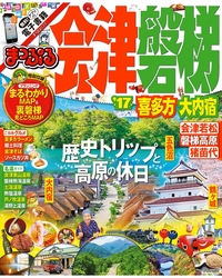 まっぷる 会津・磐梯 喜多方・大内宿'17