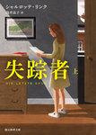 失踪者 上-電子書籍