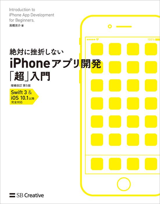 絶対に挫折しない iPhoneアプリ開発「超」入門 増補改訂第5版【Swift 3 & iOS 10.1以降】完全対応-電子書籍-拡大画像