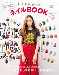 FUDGE特別編集 ネイルBOOK 2015-電子書籍