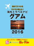 海外トラベルナビ グアム 2016-電子書籍