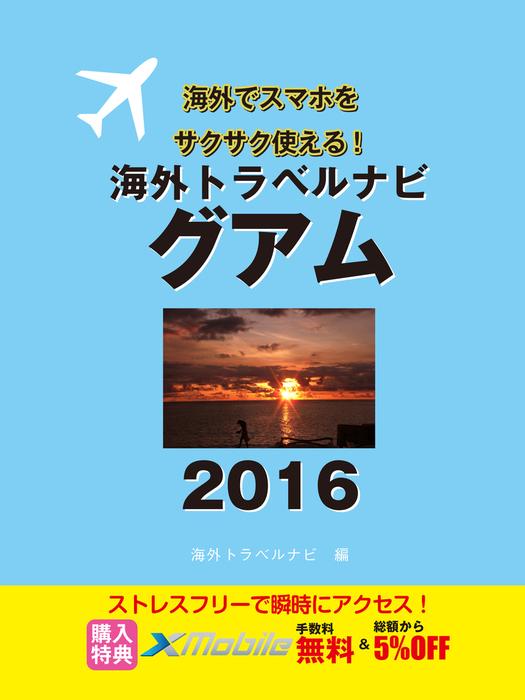 海外トラベルナビ グアム 2016-電子書籍-拡大画像
