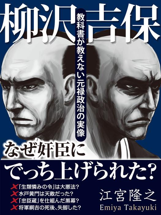 柳沢吉保――塗り替えられた元禄政治拡大写真